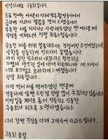 """【全文】""""北野武SNS騒動""""JU-NE(iKON)、直筆文章で改めて謝罪の画像"""
