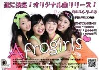 中学生K-POPカバーガール「Afrogirls」オリジナル曲リリース!!の画像
