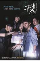 テギョン(2PM)主演ドラマ「助けて」、28日に撮影終了…結末の口外禁止令発令!の画像