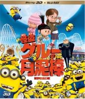 ヒットアニメ映画の日本版DVD &ブルーレイに「少女時代」の声収録の画像