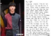 きょう(18日)入隊のイ・ギグァン(Highlight)、直筆の手紙でファンにあいさつの画像