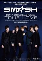 「SM☆SH」日本で2枚目となるシングル発表の画像