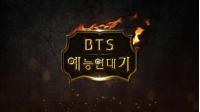 【トピック】「防弾少年団」のバラエティ出演史「BTS 芸能年代記」、30日の生中継が話題にの画像