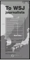 米3紙に「東海」広告へ、キム・ジャンフンさん後援の画像